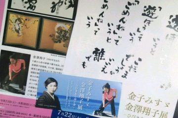 金子みすゞ 金澤翔子展行ってきました!