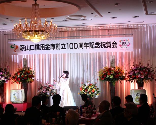 萩山口信用金庫創立100周年記念祝賀会にて