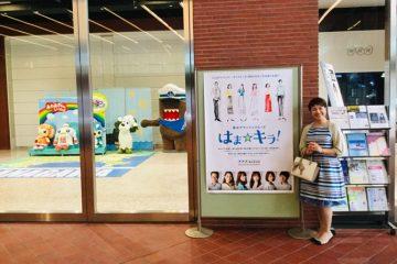 NHK横浜放送局へ