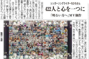 金子みすゞさんの「明るい方へ」動画5月25日付宇部日報に