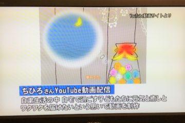 金子みすゞさんの故郷・長門市「ほっちゃテレビ」にて