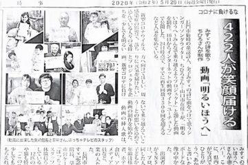 長門時事新聞にも「明るい方へ」!