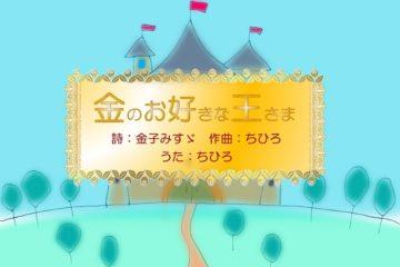 金子みすゞ「金のお好きな王さま」動画配信♪