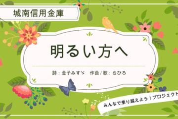 城南信用金庫バージョン完成!