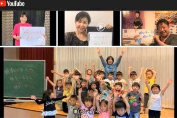 金子みすゞ「明るいほうへ」プロジェクト動画10,000回再生!