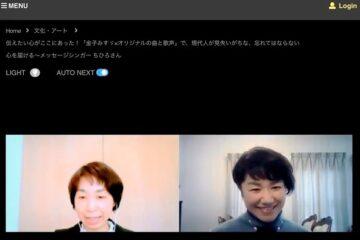 「Re・rise News 美しい時代を創る人達 」インタビュー動画公開
