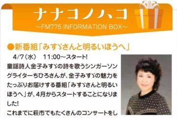 ちひろラジオ新番組山口県コミュニティFM3局合同放送!