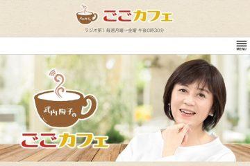 NHKラジオ第1「武内陶子のごごカフェ」に電話インタビューが放送されます