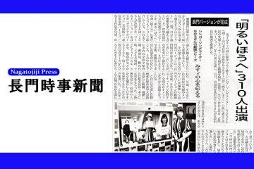 金子みすゞさんの故郷・長門時事新聞に掲載していただきました